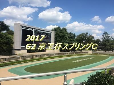 2017 京王杯スプリングC.jpg