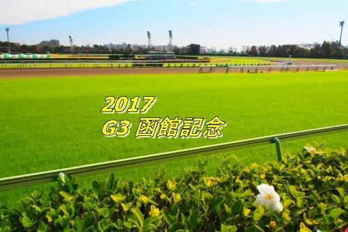 2017 函館記念2.jpg