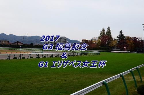 2017 福島記念&エリザベス女王杯2.jpg