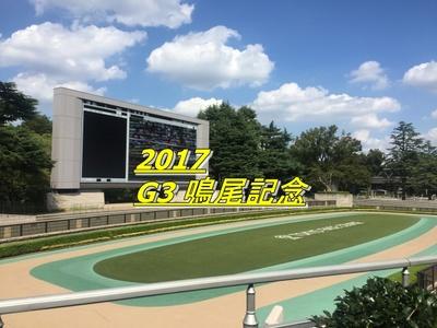 2017 鳴尾記念2.jpg
