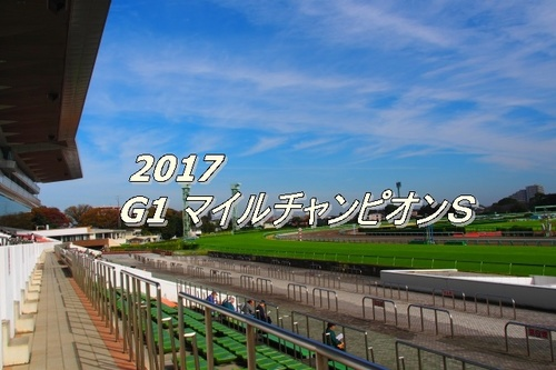 2017 G1 マイルチャンピオンS画像2.jpg