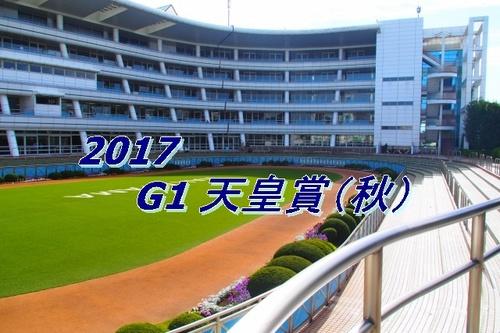 2017 G1 天皇賞(秋)画像2.jpg