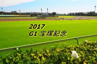 2017 G1 宝塚記念画像1.jpg