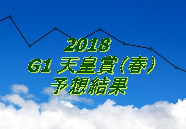 2018 G1 天皇賞(春)予想結果.jpg