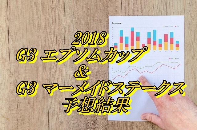 2018 G3 エプソムカップ&G3 マーメイドステークス予想結果.jpg