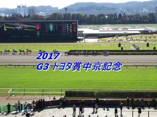 2017 トヨタ賞中京記念2.jpg