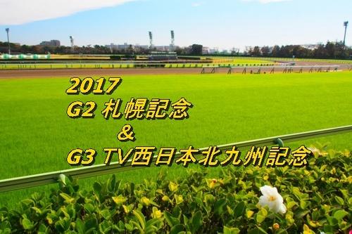 2017 札幌記念とTV西日本北九州記念画像2.jpg
