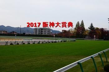2017 阪神大賞典.jpg