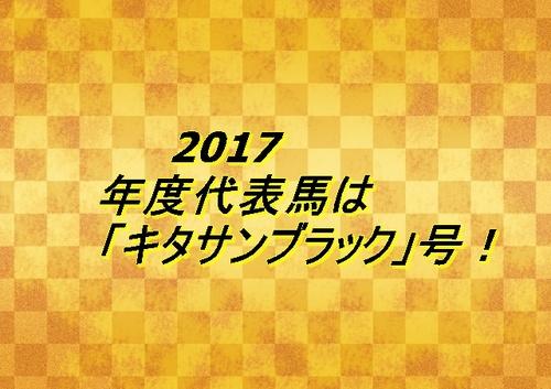 2017年度代表馬はキタサンブラック号.jpg