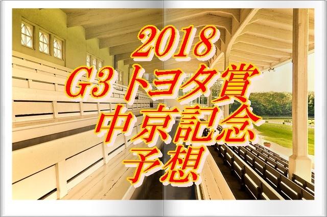 2018 G3 トヨタ賞中京記念予想.jpg
