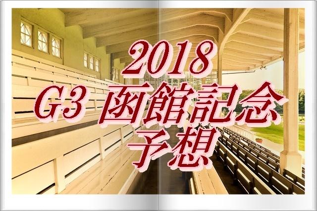 2018 G3 函館記念予想.jpg