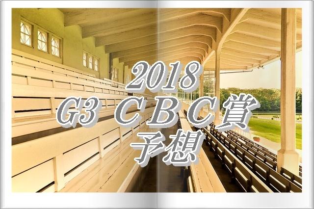 2018 G3 CBC賞画像.jpg