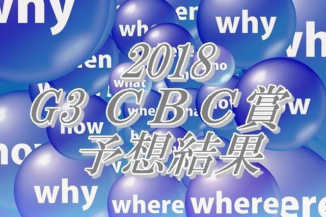 2018 G3CBC賞予想結果.jpg